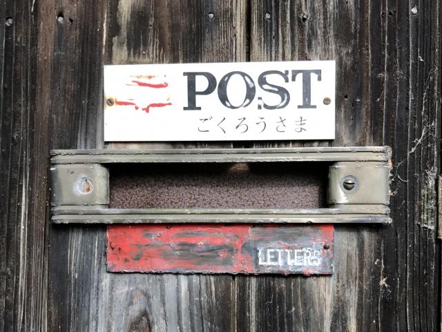 知っておくと便利かもしれないメールの種類について