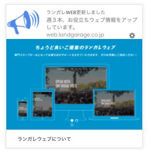 WEBプッシュ通知画面