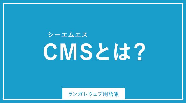 cmsとは?ランガレウェブ用語集