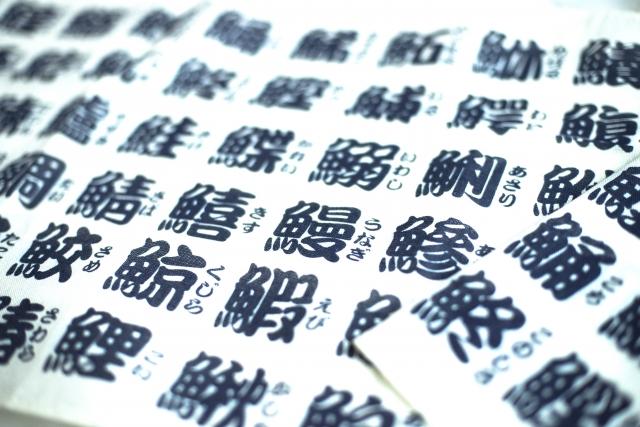 わかりやすい原稿の書き方 その1「漢字の使い方」