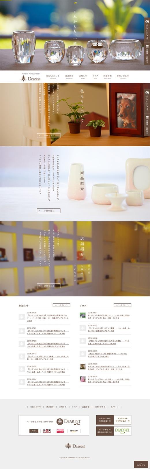 ペット仏壇・仏具のディアペットPC画像