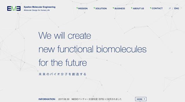 株式会社 Epsilon Molecular Engineering