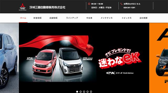 茨城三菱自動車販売株式会社