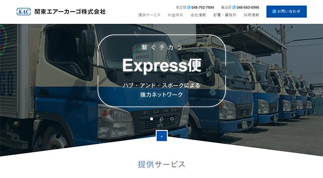関東エアーカーゴ株式会社