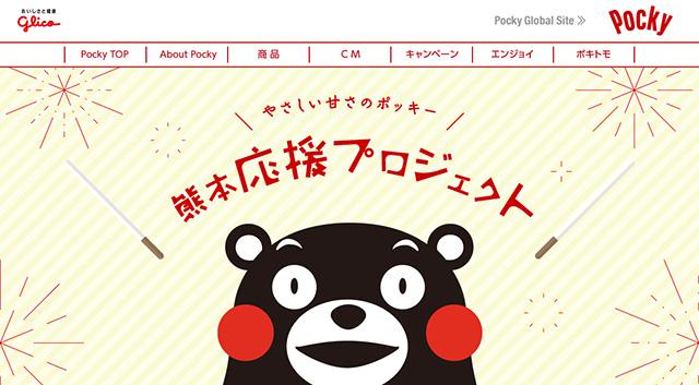 熊本応援プロジェクト