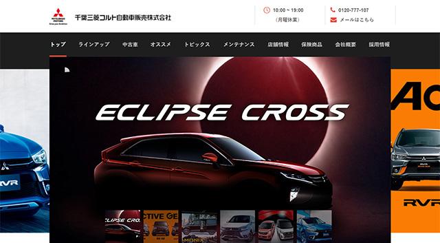 千葉三菱コルト自動車販売株式会社
