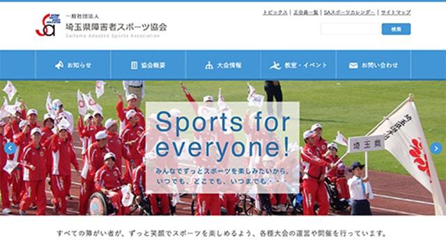 埼玉県障害者スポーツ協会
