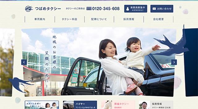 株式会社つばめタクシー