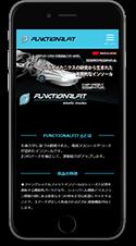 ファンクショナルフィットスマートフォン画像