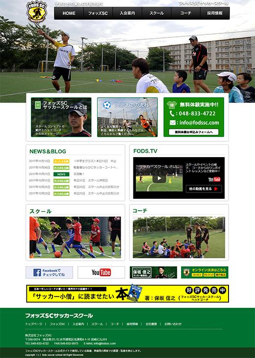 フォッズSCサッカースクールPC画像