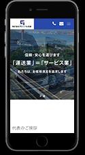 株式会社グローバル流通スマートフォン画像