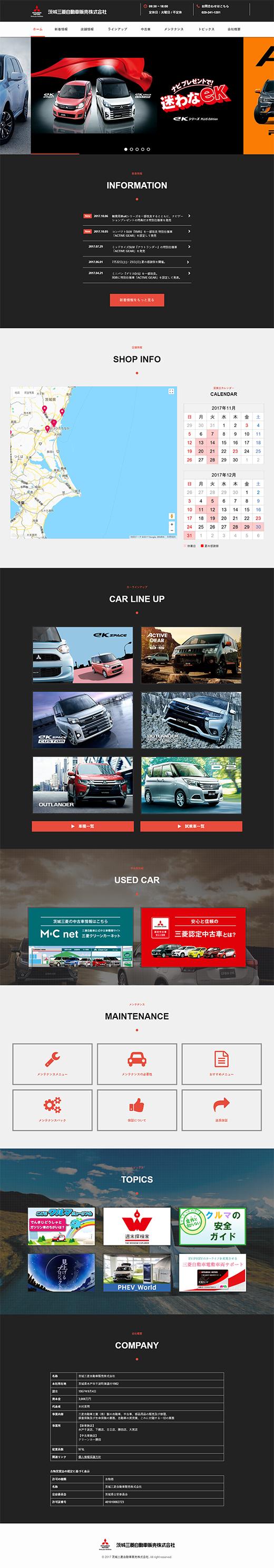 茨城三菱自動車販売株式会社PC画像