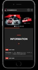 茨城三菱自動車販売株式会社スマートフォン画像