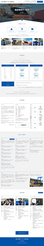 関東エアーカーゴ株式会社PC画像