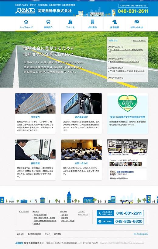 関東自動車株式会社PC画像