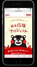 熊本応援プロジェクトスマートフォン画像