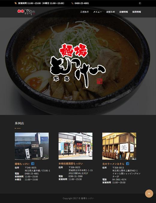 麺場もっけいPC画像