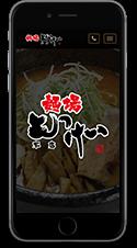 麺場もっけいスマートフォン画像
