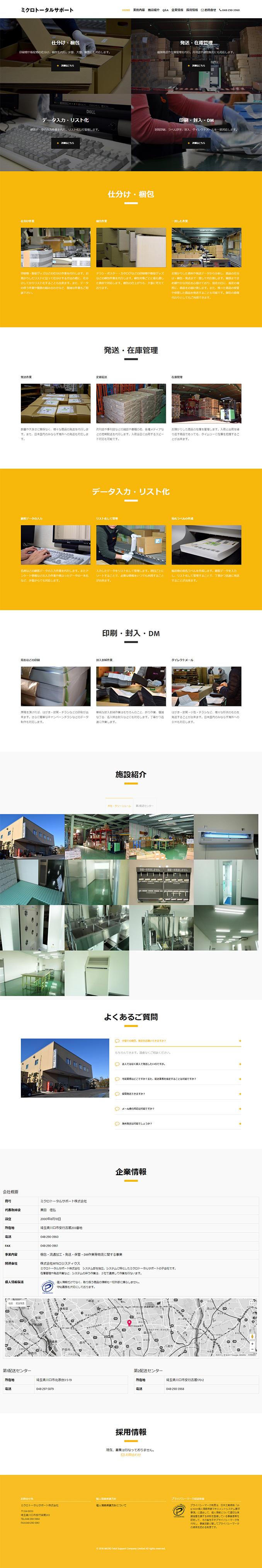 ミクロトータルサポート株式会社PC画像