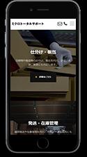 ミクロトータルサポート株式会社スマートフォン画像