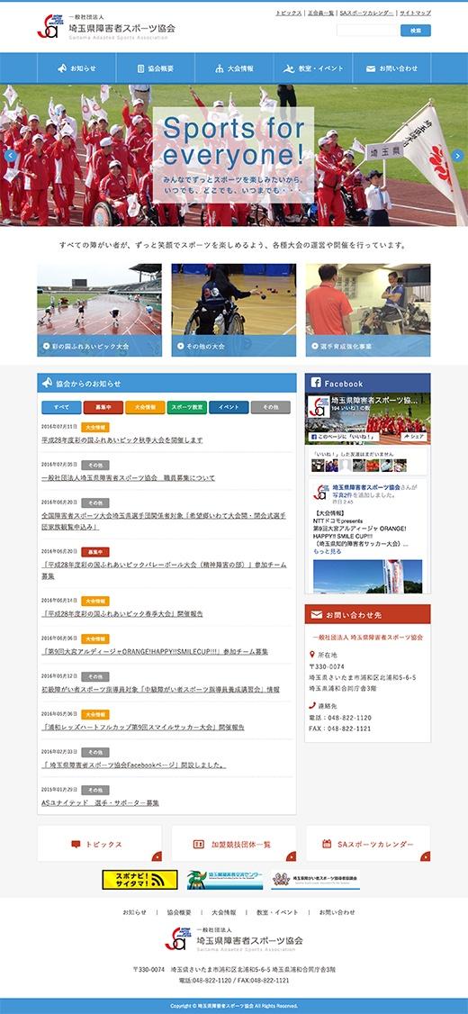 埼玉県障害者スポーツ協会PC画像