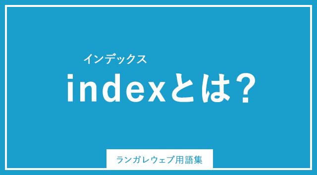 indexとは?│ランガレWEB用語集