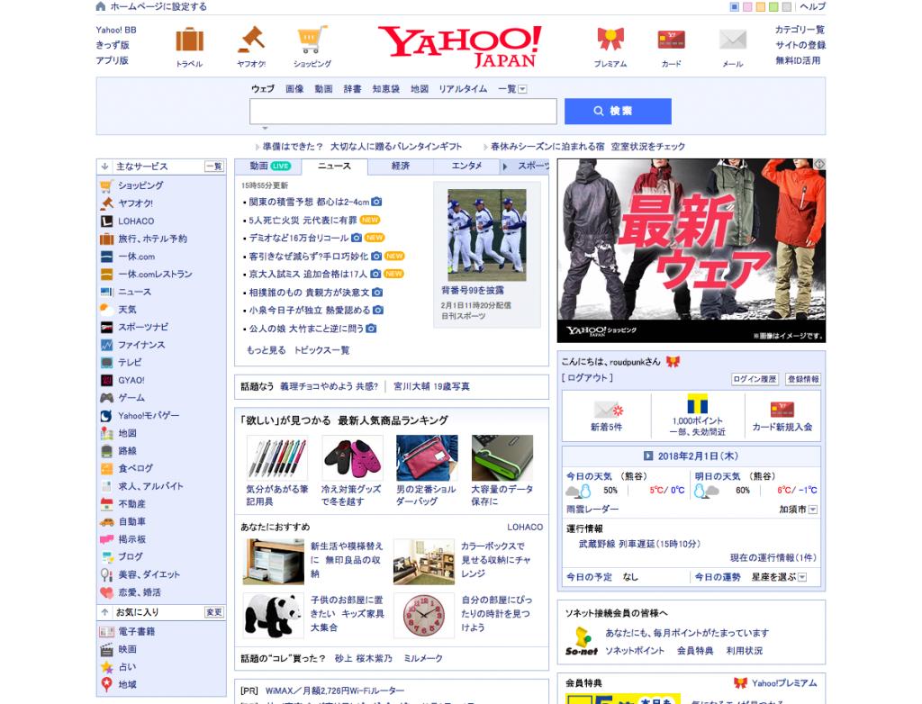 Yahoo!ウェブサイト