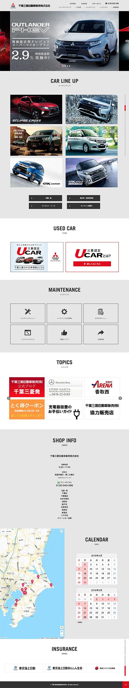 千葉三菱自動車販売PC画像