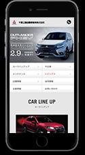 千葉三菱自動車販売スマートフォン画像