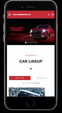 木更津三菱自動車販売スマートフォン画像