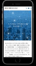 株式会社ミルス・システムズスマートフォン画像