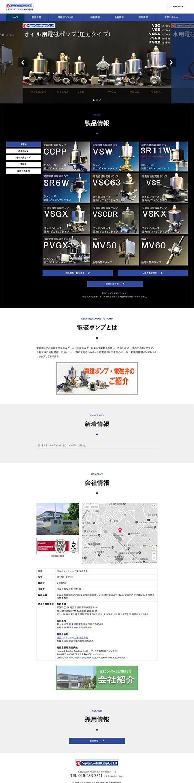 日本コントロール工業株式会社PC画像