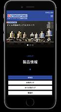 日本コントロール工業株式会社スマートフォン画像