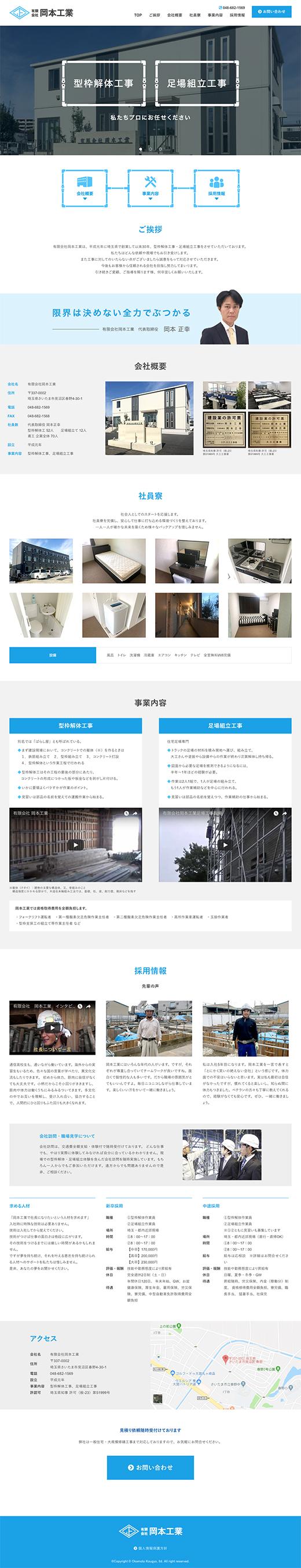 有限会社岡本工業PC画像