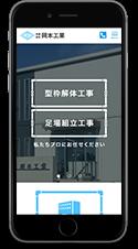 有限会社岡本工業スマートフォン画像