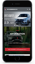 総武三菱自動車販売株式会社スマートフォン画像