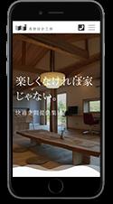 株式会社高野設計工房スマートフォン画像