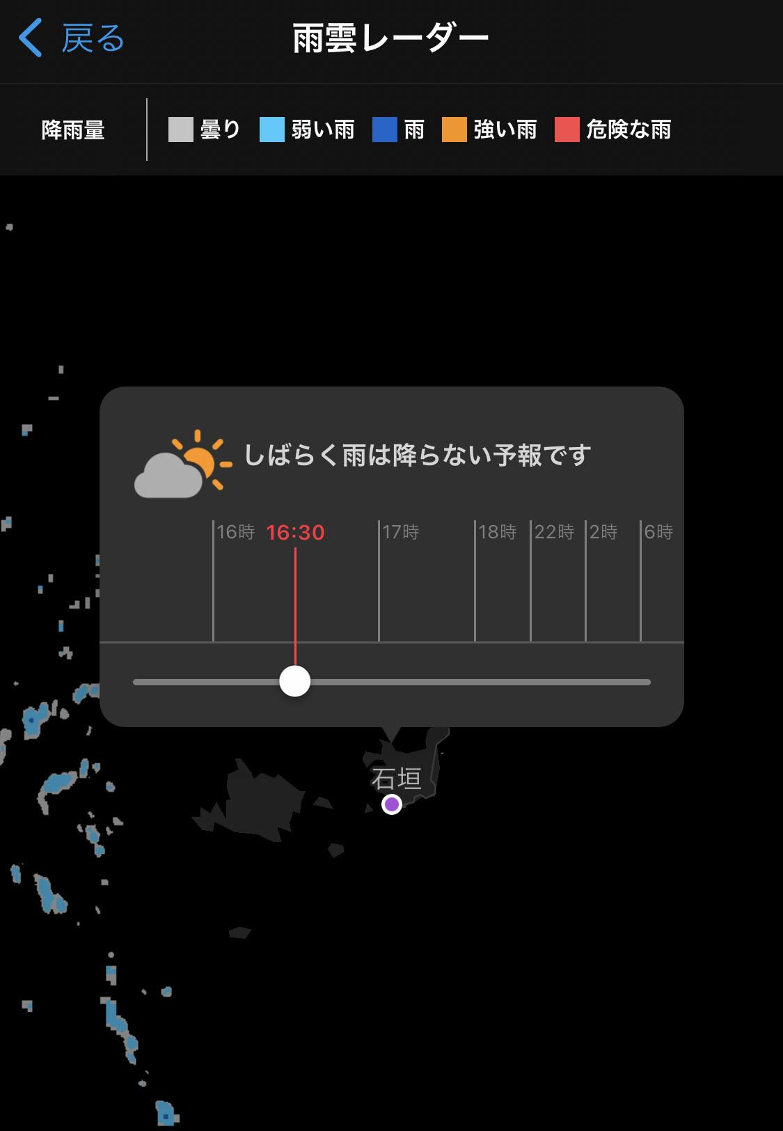 久喜 市 雨雲 レーダー